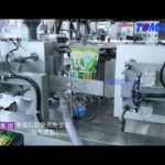 The intelligent bag giving packing machine